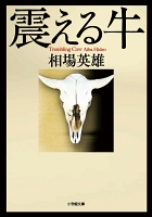 『【期間限定価格】震える牛』の電子書籍