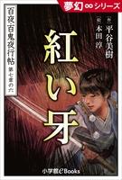夢幻∞シリーズ 百夜・百鬼夜行帖42 紅い牙