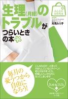 みんなの女性外来9 生理(月経)のトラブルがつらいときの本
