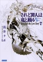 ガガガ文庫 されど罪人は竜と踊る7 Go to Kill the Love Story(イラスト完全版)