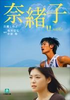 『奈緒子』の電子書籍