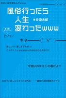 『風俗行ったら人生変わったwww』の電子書籍