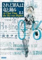 ガガガ文庫 されど罪人は竜と踊る0.5(上) At That Time the Sky was Higher