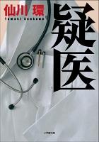 『【期間限定価格】疑医』の電子書籍