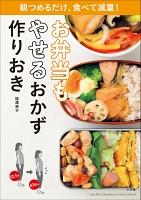 【期間限定価格】お弁当もやせるおかず 作りおき~朝つめるだけ、食べて減量!~