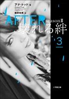 【期間限定価格】AFTER season2 壊れる絆 3