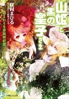 山姫と黒の皇子さま ~遠まわりな非政略結婚~(イラスト簡略版)