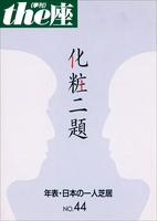 the座44号 化粧二題(2000)