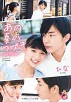 小学館エンジェル文庫 あの夏のつづき~初恋行進曲~