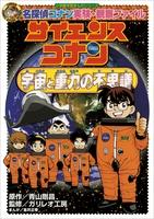 名探偵コナン実験・観察ファイル サイエンスコナン 宇宙と重力の不思議 小学館学習まんがシリーズ