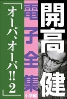 【期間限定特別価格】開高 健 電子全集15 オーパ、オーパ!!2