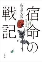 宿命の戦記~笹川陽平、ハンセン病制圧の記録~