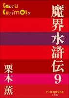 【期間限定価格】P+D BOOKS 魔界水滸伝 9