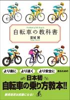 【期間限定価格】自転車の教科書