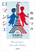 『ロマンシエ』の電子書籍