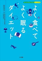 よく食べてよく眠るダイエット ホーム・メディカ・ブックス・ビジュアル版