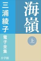 三浦綾子 電子全集 海嶺(上)