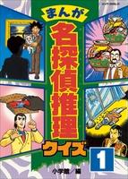まんが 名探偵推理クイズ 第1巻