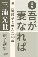 【期間限定特別価格】三浦光世 電子選集 歌集 吾が妻なれば ~妻・三浦綾子と歩んだ40年~