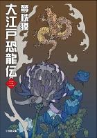 【期間限定価格】大江戸恐龍伝 三