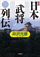 真説「日本武将列伝」