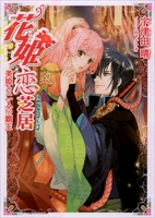 花姫恋芝居4 ~美姫と二人の覇王~