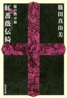 【期間限定特別価格】龍の黙示録 紅薔薇伝綺