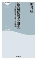 新富裕層の研究――日本経済を変える新たな仕組み