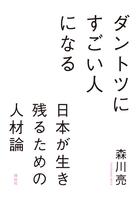 ダントツにすごい人になる――日本が生き残るための人材論