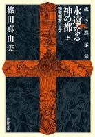 龍の黙示録 永遠なる神の都(上)