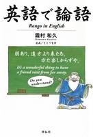 英語で論語
