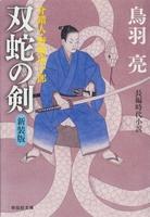 双蛇の剣―介錯人・野晒唐十郎