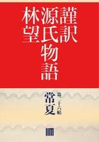 謹訳 源氏物語 第二十六帖 常夏(帖別分売)