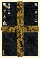 龍の黙示録 聖なる血