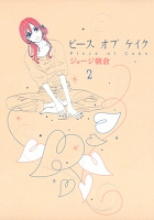 ピース オブ ケイク(2)