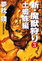 新・魔獣狩り3 土蜘蛛編