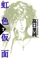 虹色仮面 (7)