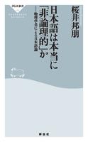 日本語は本当に「非論理的」か