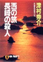 西の旅・長崎の殺人