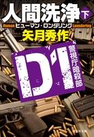 人間洗浄(下) D1 警視庁暗殺部