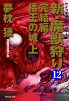 新・魔獣狩り12 完結編・倭王の城 上