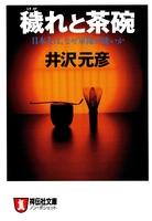 穢れと茶碗 日本人は、なぜ軍隊が嫌いか