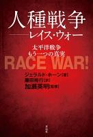 人種戦争――レイス・ウォー――太平洋戦争もう一つの真実