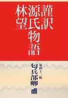 謹訳 源氏物語 第四十二帖 匂兵部卿(帖別分売)