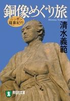 ニッポン蘊蓄紀行 銅像めぐり旅