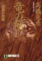 竜の柩(1)聖邪の顔編