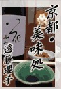 第十話 お手軽ポークソテー 京都・美味処