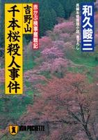 吉野山千本桜殺人事件