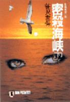 密殺海峡(下)
