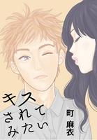 『キスされてみたい』の電子書籍